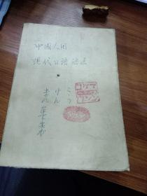 中国人用现代日语语法