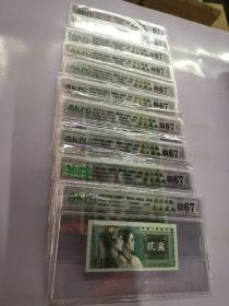 第四套人民币贰角,8002金光国徽,金屋藏娇双标钱坤评级67EPQ,三张带黑星