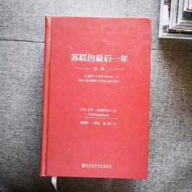 苏联的最后一年  全本 典藏版