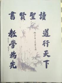 杨汶千师生书画作品选