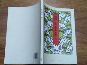 护生画集(第七集单册)