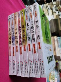 心灵鸡汤系列:爱情问题、象牙塔里的日子、不能错过的美丽、人在职场、?花季物语、美丽新世界、永不言弃、单身一族(中文版)(共八本)
