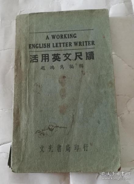 1934年文光书局印行《活用英文尺牍》全一册。