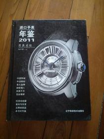 进口手表年鉴2011