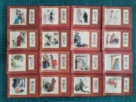 连环画《红楼梦》<全16册>15本是一版一印,只有第十一册是2印!