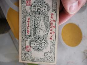 民国三十四年山东省第十七行政区兑换券