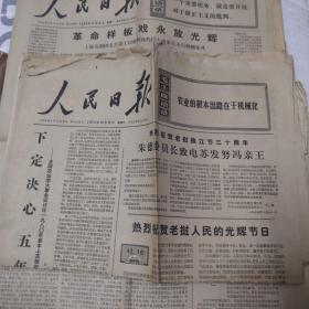人民日报1975年10月12日