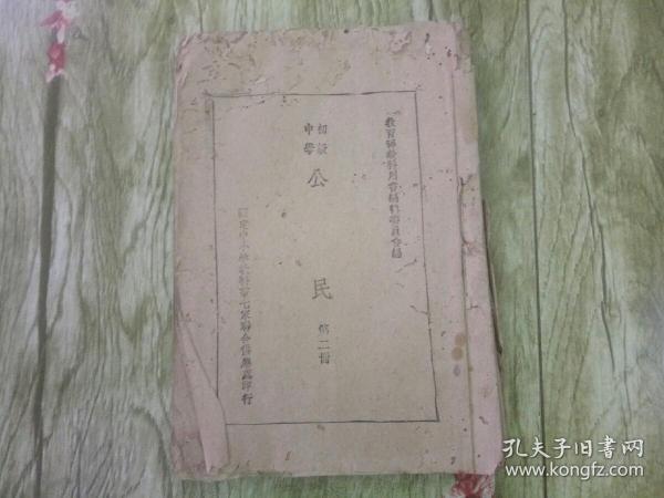 民国版课本-初级中学(公民-第二册)