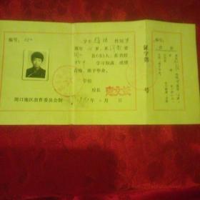 1991年,初中毕业证