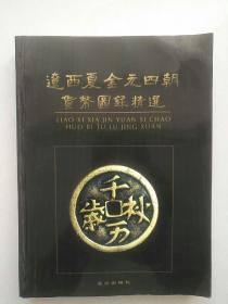 辽西夏金元四朝货币图录精选