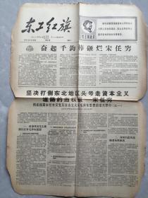 文革小报:东工红旗(四开四版、折叠寄送)