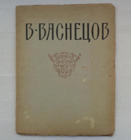 1959年     俄文原版画册   软精装8开     41—A层