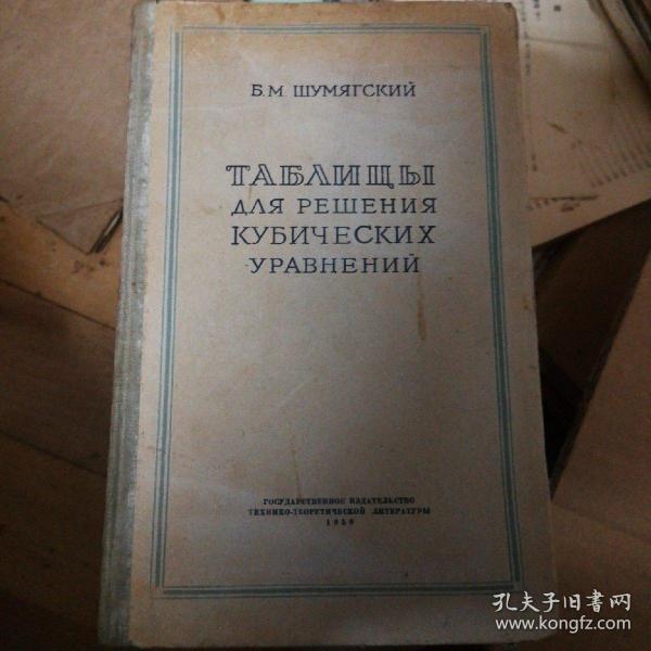 俄文电力专业工具书