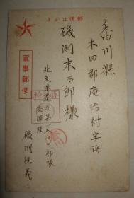 日本侵华 军事邮便  民国  日军军事邮资实寄明信片 1枚 北支派遣戊第一八二三部队