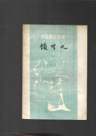 中国画家丛书 顾恺之