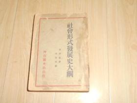 社会形式发展史大纲(1931年初版)