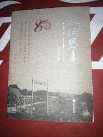 敬往恩来:贵州医科大学八十年文史集萃(1938-2018)