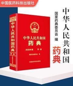 中华人民共和国药典(2020年版 四部)总则