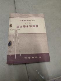 水准测量经验小丛书:第一集《三四等水准测量》 【书钉生锈】