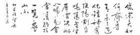 【全网独家授权代理】中书协会员、书法名家赵自清行书精品:杜甫《望岳》