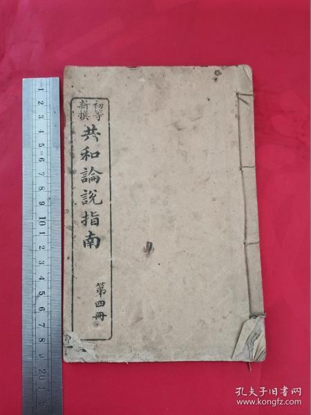 初等新撰共和论说指南(第四册)民国3年