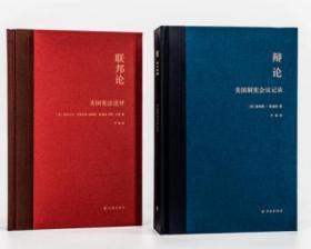 辩论+联邦论 全2册 詹姆斯·麦迪逊 尹宣 美国制宪会议记录 美国宪法述评 译林 精装收藏本