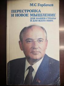 改革与新思维(俄文版)