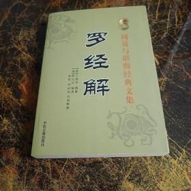 周易与堪舆经典文集:罗经解