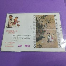 特专150宋人婴戏图古画邮票首日实寄封