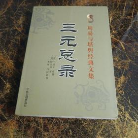 周易与堪舆经典文集:三元总录