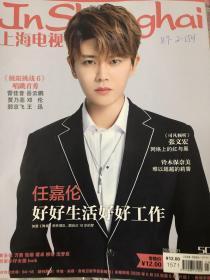 任嘉伦上海电视杂志封面