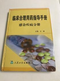 临床合理用药指导手册—感染疾病分册