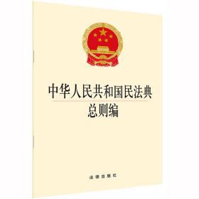 中华人民共和国民法典总则编