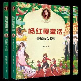 杨红樱童话:神秘的女老师