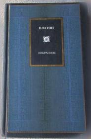 柏拉图选集 Избранное (сборник) 柏拉图(Plato,Πλατών, 公元前427年—公元前347年),是古希腊伟大的哲学家,也是整个西方文化中最伟大的哲学家和思想家之一。柏拉图代表作之一,是柏拉图对话系列的统称,包括《申辩》、《克力同》、《游叙弗伦》、《拉齐斯》、《吕西斯》、柏拉图对话集 /柏拉图对话录/对话《查米迪斯篇》等十余部著作。