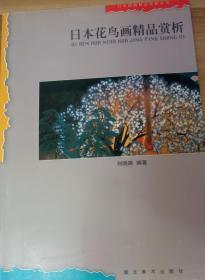 日本花鸟画精品赏析