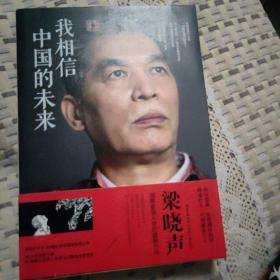 我相信中国的未来