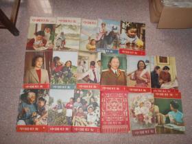《中国妇女》杂志 (共17册合售,详见描述)1956年第6、11、12期,1957年第2、3、4、6、7、8、9、10、12期,1958年第1、2、3、5期 、1960年第17期