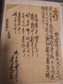 佚名医家毛笔方笺一页(钤:杏林??)