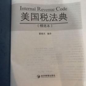 美国税法典(精选本)