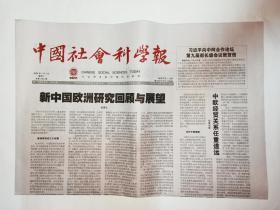 中国社会科学报,2020年7月7日