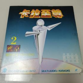 LD大镭射影碟光盘:雅卓 卡拉至尊2国语精选(月亮代表我的心 明天你是否依然爱我 恰似你的温柔 恋曲1990……)