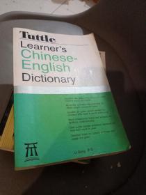 (学习者汉英字典)Learner's Chinese English Dictionary