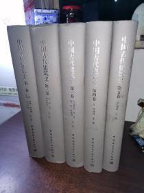 中国古代建筑史 全5卷 原始社会+五代建筑+西夏建筑+元明建筑+清代建筑