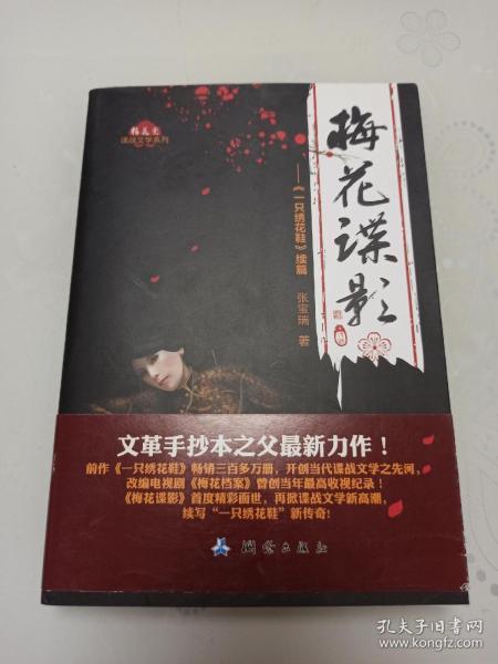 汪国真、 张宝瑞、柳刚、薛.飞亲笔签名本《梅花谍影》,合签稀见,一版一印,品相如图