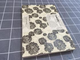 日本日记(上):1947-2004