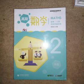 高斯数学(小学):思维突破体系 二年级 春季 MATHS【全套】