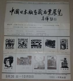 1990年《中国日本版画藏书票展览》(量比较少)