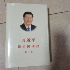 (习近平谈治国理政),(第1卷 中,简,精装)