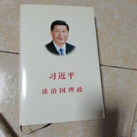 [习近平谈治国理政],(中文版 精装) 入选2014中国好书